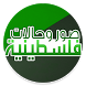 حالات وصور فلسطينية by mohamad.ibrahem