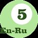 Учим английские слова: Часть 5 by ru.karabaras