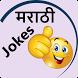 Marathi Jokes | मराठी जोक्स by Shree App