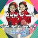 كليب انشودة ألف با بوباية بدون انترنت by najeeb shawqi