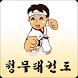 광주 청무태권도 by 태권아이