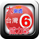 Taiwan Lottery Result Live by EveryKidsApps For Kids