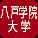 八戸学院大学 スクールアプリ by Disco Inc.