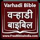 Varhadi Bible