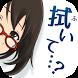 奇跡のメガネ -恋愛シミュレーションゲーム by G.Gear.inc