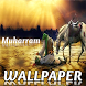 Muharram Wallpapers 2017 - Images by Born Developer