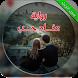 عنـــاد حــب رواية رومانسية by روايات رومانسية ♥ Riwayat Romansiya