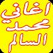 Mohamed El Salem Music by radios music song mp3
