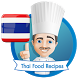Thai Food Recipes by TPApps