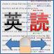 ルビのように和訳を英文につけるアプリ「英読(えいどく)」 by flip