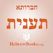 Mesechet Taanit - Chavruta by Hebrewbooks.org