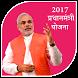 Pradhan Mantri Yojana Hindi by Digital India Apps