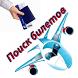 Поиск авиабилетов by MicroLabs App