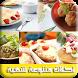 أكلات متنوعة شهية بدون انترنت by apps joudia