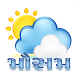 Mausam - Gujarati Weather App by NARESH DHAKECHA