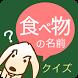 漢字クイズ「食べ物の名前」 - よめるかな?わかるかな? by Studio082