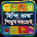 হিন্দি ভাষা শিক্ষা - Learn Hindi Speak Hindi by Bangla Smart Apps