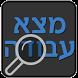 חיפוש עבודה - דרושים by Erez Apps&Games