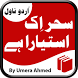 Sehar Aik Istiara Hai - Urdu Novel by GlowingApps