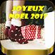 Joyeux Noël 2017 et Bonne Année 2018 by Loretta Apps