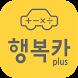 행복카 - LH 입주민의 카셰어링 by (주)래디우스랩