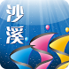 魅力沙溪 by China Unicom GD