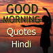 Good Morning Quotes Hindi GUD by Sikha Singh two