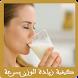 زيادة الوزن بسرعة بالاعشاب by wasafat tabi3iya - وصفات طبيعية