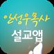 안성우목사 설교앱(임시 테스트용 견본) by (주)정보넷 www.jungbo.net