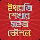 স্পোকেন ইংলিশ - spoken english by Bangla Apps&Games