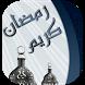 رمضان كريم 2016 by DevMobilePro