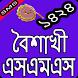 পহেলা বৈশাখ এস এম এস by Hm Soft