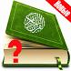 Исламские Вопросы Ответы by apsspro