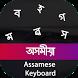 Assamese Input Keyboard by GrowUp Infotech