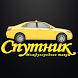 Междугороднее такси «Спутник» by SeDi