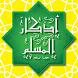 اذكار الصباح والمساء بالصوت by اذكار المسلم