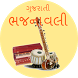 Gujrati Bhajanavali by Fireball Technologies