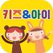 키즈앤아이 by 누구나앱