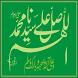 Koleksi Sholawat Nabi (MP3) by Nabil Neysa