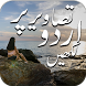 Write Urdu on Photos by Universal Apps Center