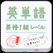 英検1級英単語帳 for LAA 無料版 by With21 Co.,Ltd