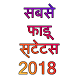 Latest Fadu Status 2018 by Hindi Fun Zone