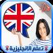 تعلم اللغة الانجليزية بالصوت وباتقان(بدون نيت) by Mobile Arabi Apps