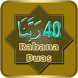 40 Rabbana Duas From Quran with Audio