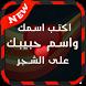 اكتب اسمك واسم حبيبك على الشجر by Araby Studio Mobile