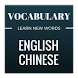 English to Chinese Vocabulary by SilverParticle Solutions