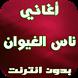 أغاني ناس الغيوان _ Nass Ghiwan