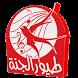 طيور الجنة - Toyor Aljanah by ITS Egypt