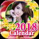 กรอบรูปปฏิทิน 2561 แต่งรูปปฏิทิน 2561 Calendar2018 by KinnareeArtApp