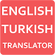 English to Turkish Translator by Simple Android Applications